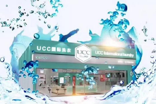 干洗店加盟选择UCC洗衣可靠吗?