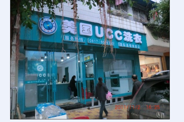 UCC青海加盟商的干洗店