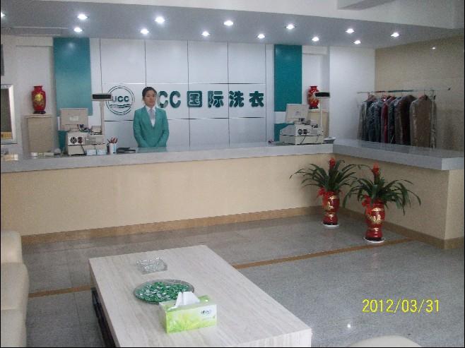 UCC干洗店加盟连锁品牌