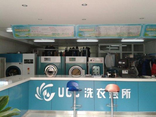 UCC县城干洗加盟店展示