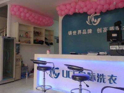 UCC国际洗衣干洗店加盟店面展示
