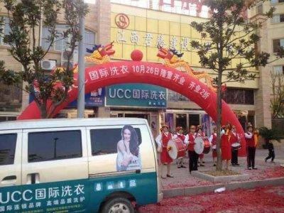 UCC干洗店加盟店面展示